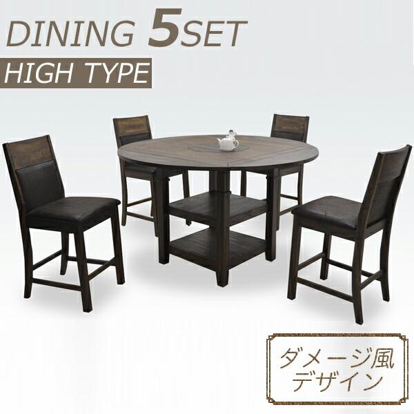ダイニング5点セット<BR>丸テーブル・ハイタイプ
