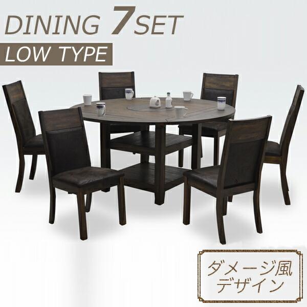 ダイニング7点セット<BR>丸テーブル・ロータイプ