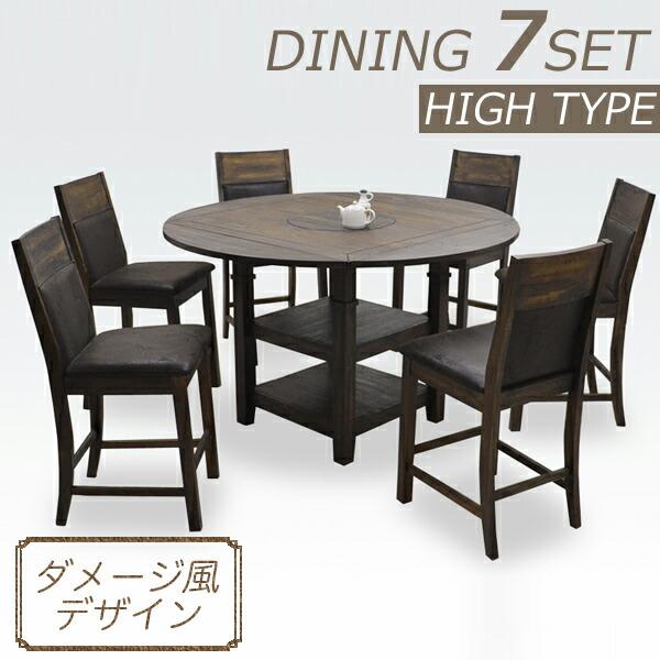 ダイニング7点セット<BR>丸テーブル・ハイタイプ