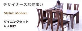 数量限定 ダイニングテーブルセット 6人掛け ダイニングセット 180テーブル 7点セット ハイバックチェア 北欧 レトロ モダン 食卓セット 座面ファブリック オーク突板 スタイリッシュ デザイナーズ風 送料無料
