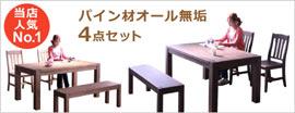 数量限定 ダイニングセット ダイニングテーブルセット 4点セット ベンチ付き 4人掛け ダイニングセット 食卓セット