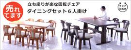 数量限定 ダイニングテーブルセット 6人掛け ダイニングテーブルセット ダイニングセット 7点セット 幅180cm ラバーウッド無垢材 回転チェア チェア座面PVC 木製 北欧 シンプル モダン 食卓セット