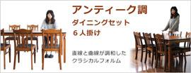 アンティーク調 ダイニングテーブルセット 6人掛け ダイニングセット 180テーブル 7点セット オーク突板 北欧 シンプル モダン 食卓セット 引き出し付き 木製 無垢 ヨーロピアン クラシカル 送料無料