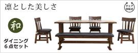 ダイニングテーブルセット ダイニングセット 6点セット 7人掛け 幅180cm ベンチタイプ ブラウン ラバーウッド 無垢材 回転椅子 ウレタンフォーム 合成皮革 和風 和 シンプル モダン 木製 送料無料
