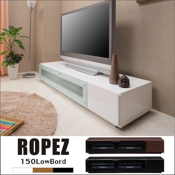 テレビ台 テレビボード TVボード テレビラック ローボード フラップ扉 幅150cm ホワイト ブラック ブラウン 選べる3色 リビング リビング収納