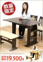 数量限定 ダイニングセット ダイニングテーブルセット 4点セット 4人掛け ベンチ付き 伸張式 マガジンラック 収納付き 木製 北欧 シンプル モダン 食卓セット