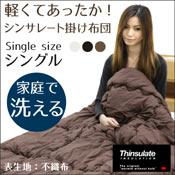 数量限定 シンサレート掛け布団 シングル 羽毛より暖かい新素材3Mシンサレート 掛け布団 合成
