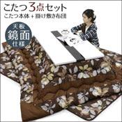 鏡面 こたつ こたつセット 掛け敷きセット 幅120cm 3点 セット 高さ調節 ホワイト 光沢 ツヤあり テーブル リビングテーブル ローテーブル
