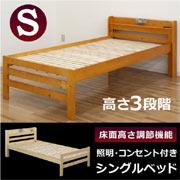 シングルベッド ベッド ベット フレーム すのこベッド 木製 パイン材 シンプル モダン 送料無料