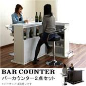 バーカウンター テーブル カウンターテーブルセット 幅145cm キッチンカウンター オープンタイプ 木製 完成品 【家具通販】【送料無料】