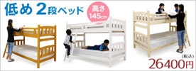 無垢 2段ベッド ベッド すのこベッド セミシングル セパレート ナチュラル ホワイト ライトブラウン 選べる3色