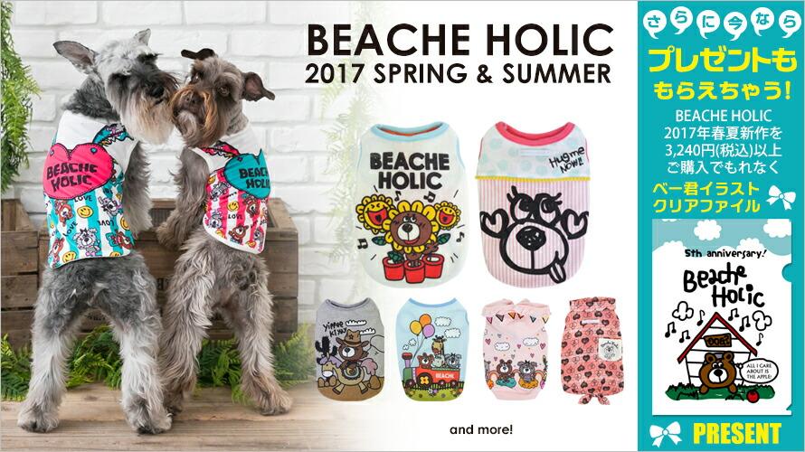 BEACHE HOLIC 2017 春夏新作