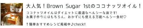 Brown Sugar 1st