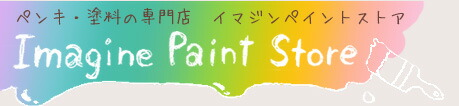 �ڥ󥭡�����������Ź ���ޥ���ڥ���ȥ��ȥ���Imagine Paint Store