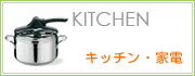 キッチン・家電