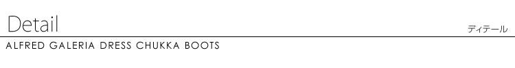 ALFRED GALLERIA/アルフレッドギャレリア チャッカブーツ/ドレスブーツ/レースアップ,サイドゴア,ベルト 選べる3タイプ/VAN1164 VAN1165 VAN1166