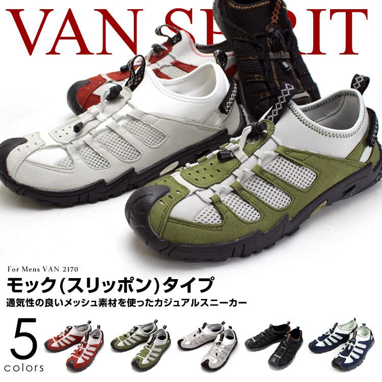 VANSPRIT/�����ԥ�å� VAN2170 �����奢��ȥ�å����ˡ�����