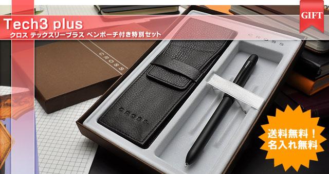 クロス 複合筆記具<GIFTSET> テックスリー プラス ペンポーチ付き 特別セット