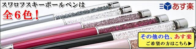 スワロフスキーボールペンは全6色!