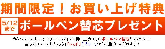 送料無料/名入れ無料!