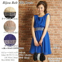 Bijou belt Silk Dress [GRACE CONTINENTAL] fs2gm
