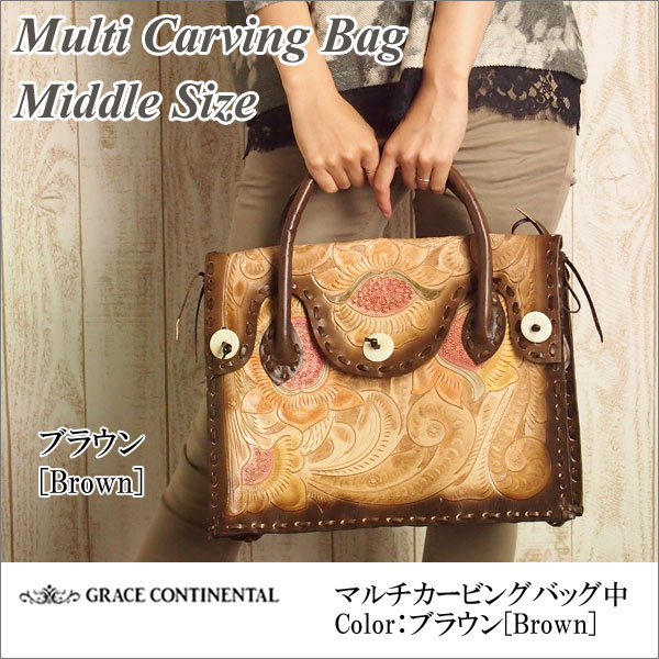 Among multi-carving bags