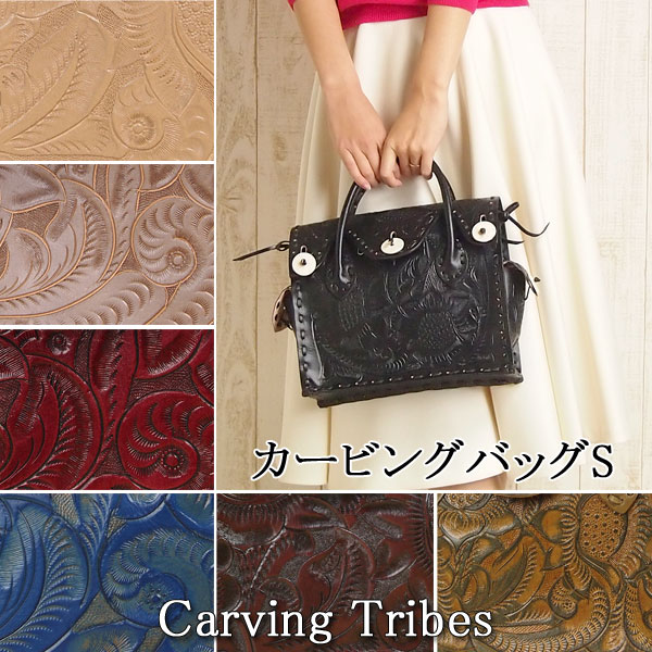 The carving bag pattern small