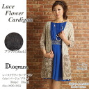 Lace Flower Cardigan [GRACE CONTINENTAL/Diagram] fs2gm