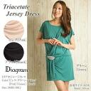 Triacetate Jersey Dress [GRACE CONTINENTAL/Diagram]