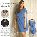 Shoulder Bijou Drape Dress [GRACE CONTINENTAL]