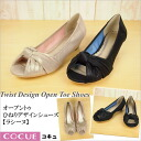 [Twist Design Open Toe Shoes] GRACE CONTINENTAL
