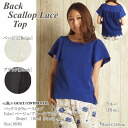 [Back Scallop Lace Top] GRACE CONTINENTAL