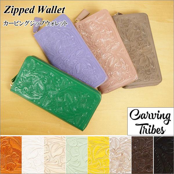 Zipped Wallet