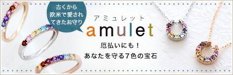 厄除けのお守りにアミュレット