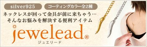 シルバー925(ロジウム・K18ゴールド・K18ピンクゴールドコーティング)(jewelead/ジュエリード)