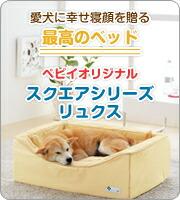 愛犬に幸せ寝顔を贈る最高のベッド。