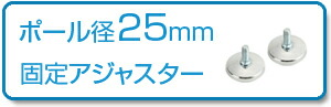 25mmアジャスター