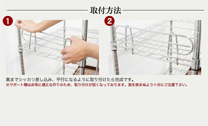 奥までシッカリ差し込み、平行になるように取り付けたら完成です。サポート柵は非常に頑丈な作りのため、取付が固くなっております。指を挟まぬよう十分にご注意ください。
