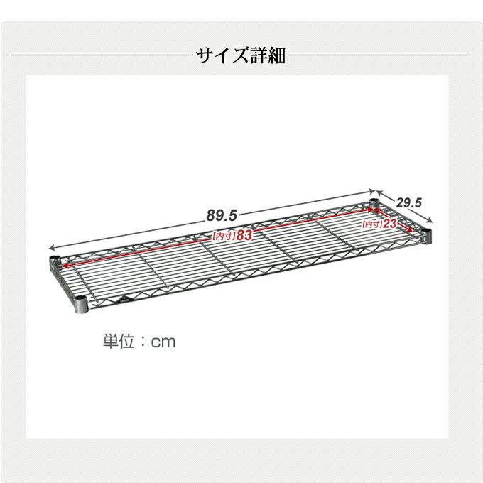 サイズ詳細横幅89.5×奥行24.5cm