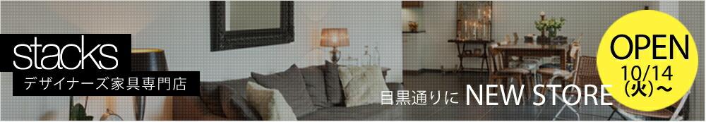 DAIVA取り扱いデザイナーズ家具専門店