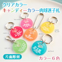 Clear color candy color meat ball tags (non silhouette) Yep_100 10P04Jan15