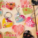 Lost dog and cat tags Japanese pattern heart clear color tags