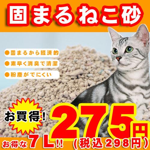 固まる猫砂