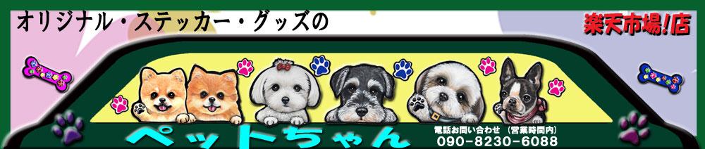 ステッカー・グッズのペットちゃん:ステッカー(犬・猫・オリジナル)通販