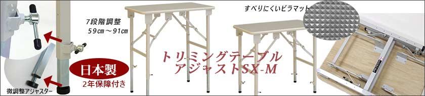 トリミングテーブル アジャストSX-M グレー×ホワイト (万力アーム付)