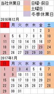 営業日のカレンダー