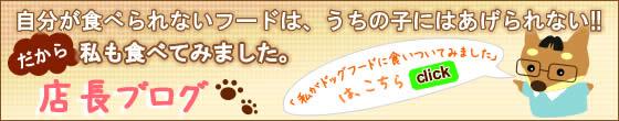吉岡油糧フードを食べてみたブログ