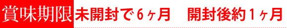 吉岡油糧 賞味期限 未開封で3カ月 開封後1カ月