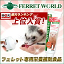 8in1 ferret byte high calorie vitamin paste
