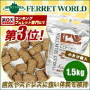 Easter ferret selection senior 1.5 kg